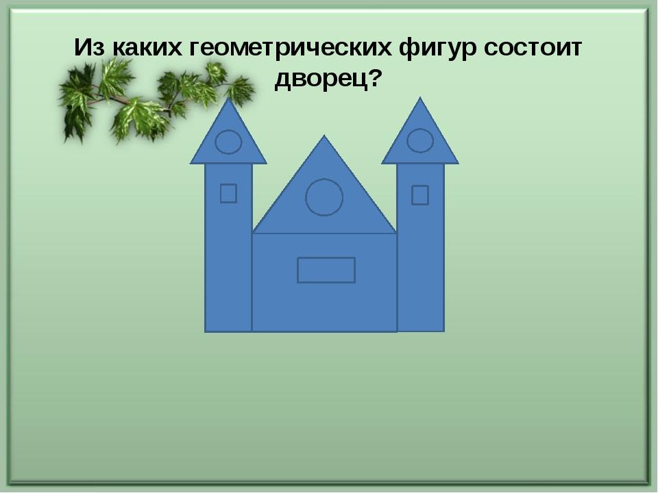 Из каких геометрических фигур состоит дворец?