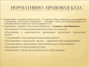 1. Нормативно- правовая деятельность по проекту была направлена на разработку