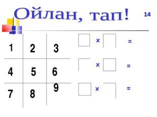 1 2 3 4 5 6 8 7 9 14 = = = x x x