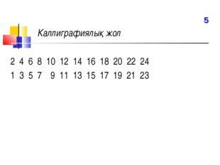 Каллиграфиялық жол 2 4 6 8 10 12 14 16 18 20 22 24 1 3 5 7 9 11 13 15 17 19