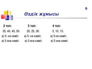 Өздік жұмысы 2 топ: 3 топ: 4 топ: 35, 40, 45, 50. 20, 25, 30. 5, 10, 15. а)