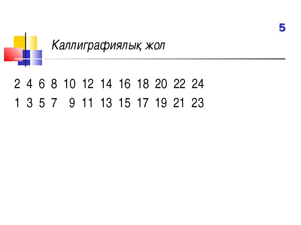 Каллиграфиялық жол 2 4 6 8 10 12 14 16 18 20 22 24 1 3 5 7 9 11 13 15 17 19...