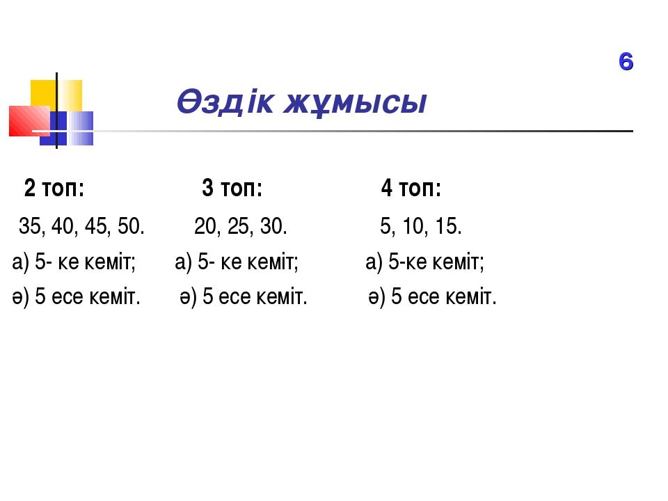 Өздік жұмысы 2 топ: 3 топ: 4 топ: 35, 40, 45, 50. 20, 25, 30. 5, 10, 15. а)...