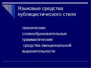 Языковые средства публицистического стиля лексические словообразовательные гр
