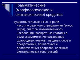 Грамматические (морфологические и синтаксические) средства существительные в