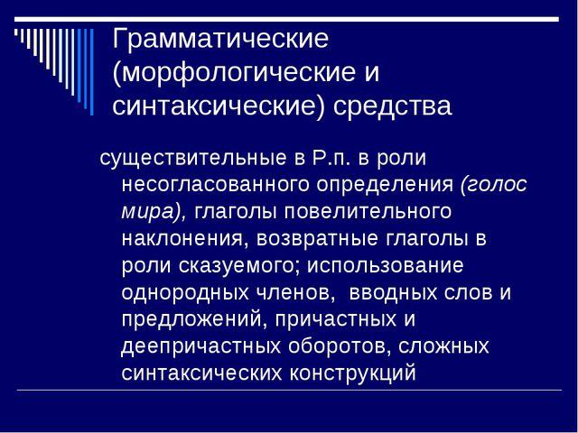 Грамматические (морфологические и синтаксические) средства существительные в...