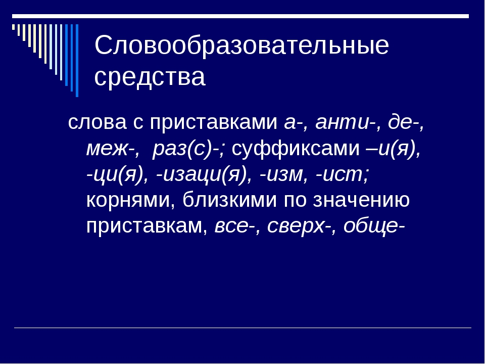 Словообразовательные средства слова с приставками а-, анти-, де-, меж-, раз(с...