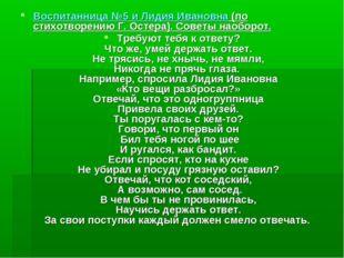 Воспитанница №5 и Лидия Ивановна (по стихотворению Г. Остера). Советы наоборо