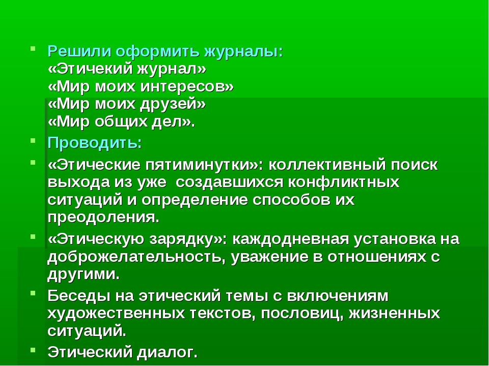 Решили оформить журналы: «Этичекий журнал» «Мир моих интересов» «Мир моих др...
