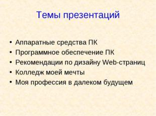 Темы презентаций Аппаратные средства ПК Программное обеспечение ПК Рекомендац