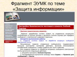 Фрагмент ЭУМК по теме «Защита информации»