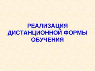 РЕАЛИЗАЦИЯ ДИСТАНЦИОННОЙ ФОРМЫ ОБУЧЕНИЯ