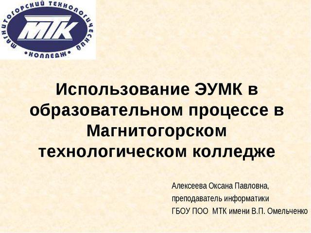 Использование ЭУМК в образовательном процессе в Магнитогорском технологическо...