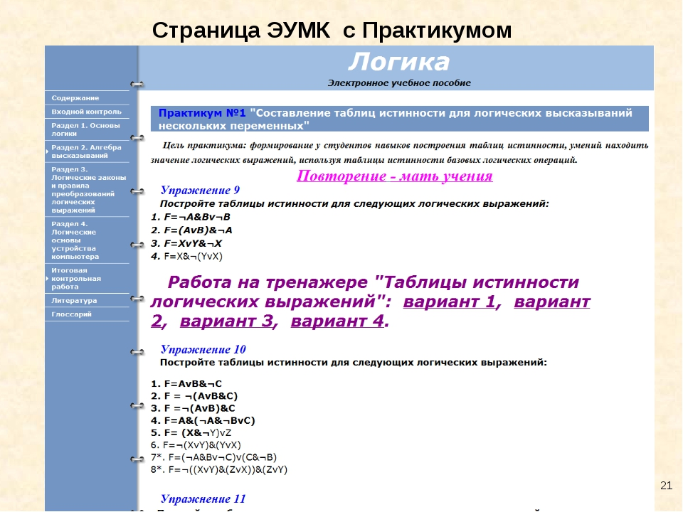 * Страница ЭУМК с Практикумом 21