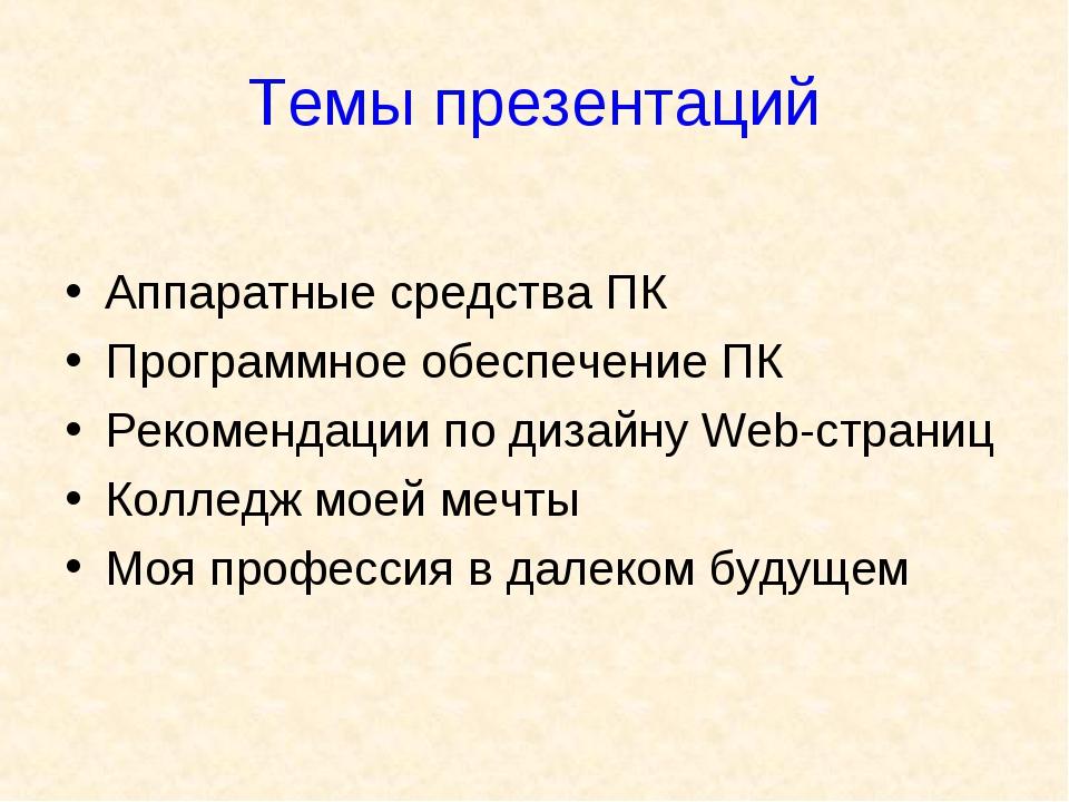 Темы презентаций Аппаратные средства ПК Программное обеспечение ПК Рекомендац...