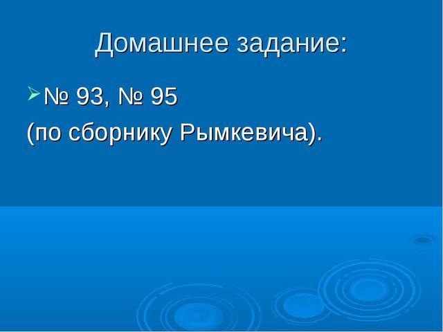 Домашнее задание: № 93, № 95 (по сборнику Рымкевича).