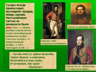 Портрет лейб-гусарского полковника Портрет М. Ю. Лермонтова в гусарском мунди
