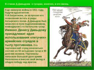 Еще накануне войны в 1811 году, будучи адъютантом П.И.Багратиона, он испросил