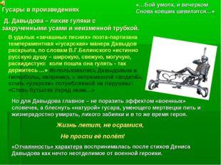 Гусары в произведениях Д. Давыдова – лихие гуляки с закрученными усами и неиз