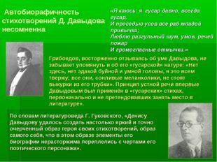 Автобиорафичность стихотворений Д. Давыдова несомненна Грибоедов, восторженн