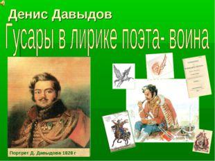 Портрет Д. Давыдова 1828 г. Денис Давыдов