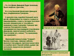 …То, что Денис Давыдов будет военным, было понятно с детства. Его отец Васил