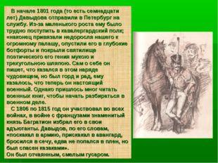 В начале 1801 года (то есть семнадцати лет) Давыдова отправили в Петербург н