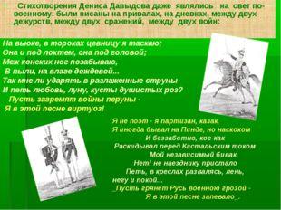 Стихотворения Дениса Давыдова даже являлись на свет по-военному: были писаны