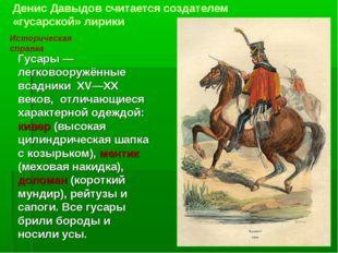 Денис Давыдов считается создателем «гусарской» лирики Гусары — легковооружённ