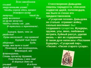 Стихотворения Давыдова лишены парадности, описания подвигов царей, полководц