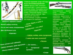 Главным оружием гусар той поры была легкокавалерийская сабля образца 1809, им