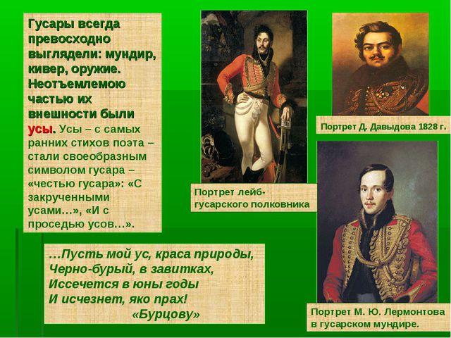 Портрет лейб-гусарского полковника Портрет М. Ю. Лермонтова в гусарском мунди...