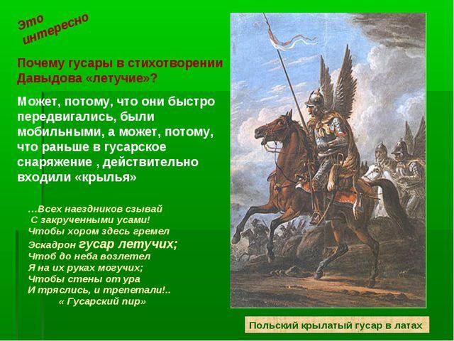 Это интересно Почему гусары в стихотворении Давыдова «летучие»? Может, потому...
