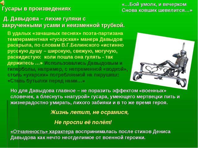Гусары в произведениях Д. Давыдова – лихие гуляки с закрученными усами и неиз...