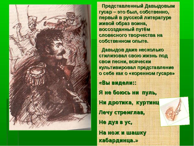 Представленный Давыдовым гусар – это был, собственно, первый в русской литер...