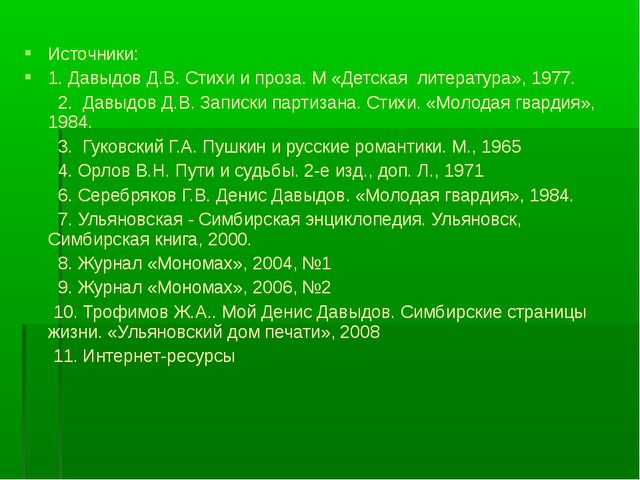 Источники: 1. Давыдов Д.В. Стихи и проза. М «Детская литература», 1977. 2....