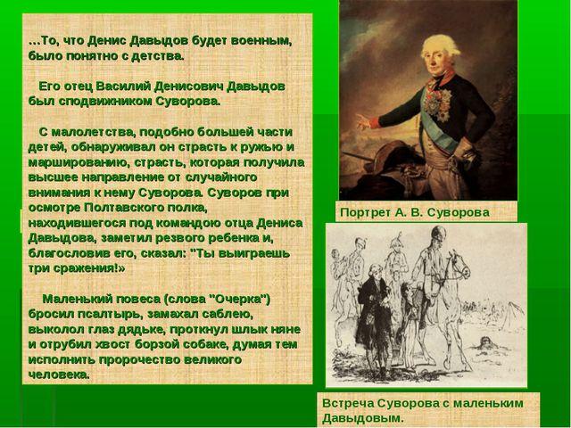 …То, что Денис Давыдов будет военным, было понятно с детства. Его отец Васил...
