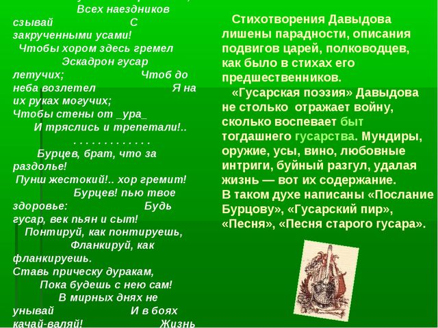Стихотворения Давыдова лишены парадности, описания подвигов царей, полководц...