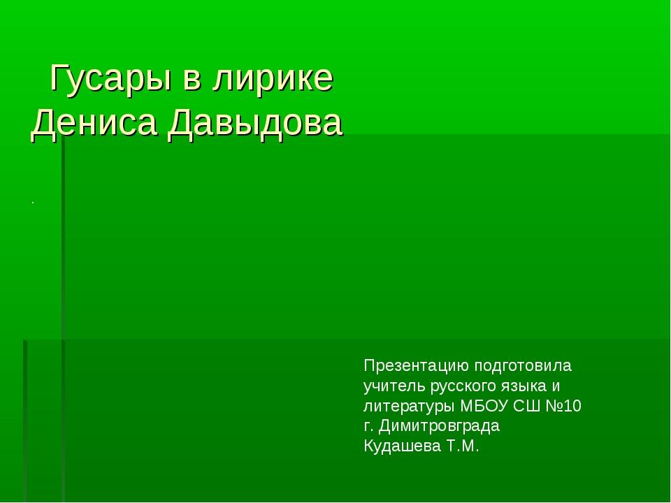 Гусары в лирике Дениса Давыдова . Презентацию подготовила учитель русского я...