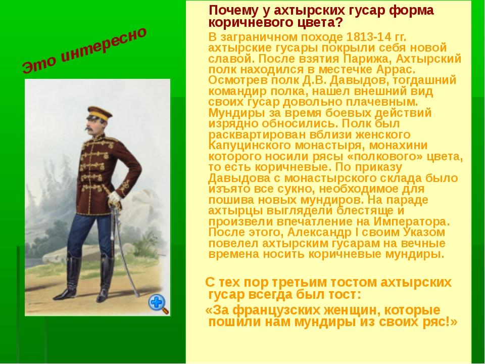 Почему у ахтырских гусар форма коричневого цвета? В заграничном походе 1813-...