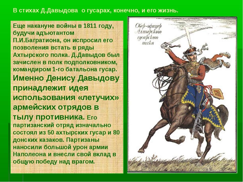 Еще накануне войны в 1811 году, будучи адъютантом П.И.Багратиона, он испросил...