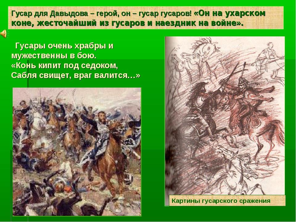 Гусар для Давыдова – герой, он – гусар гусаров! «Он на ухарском коне, жесточа...