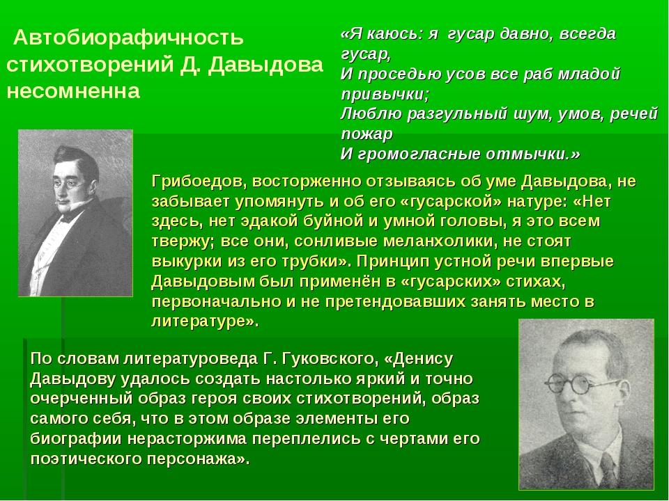 Автобиорафичность стихотворений Д. Давыдова несомненна Грибоедов, восторженн...