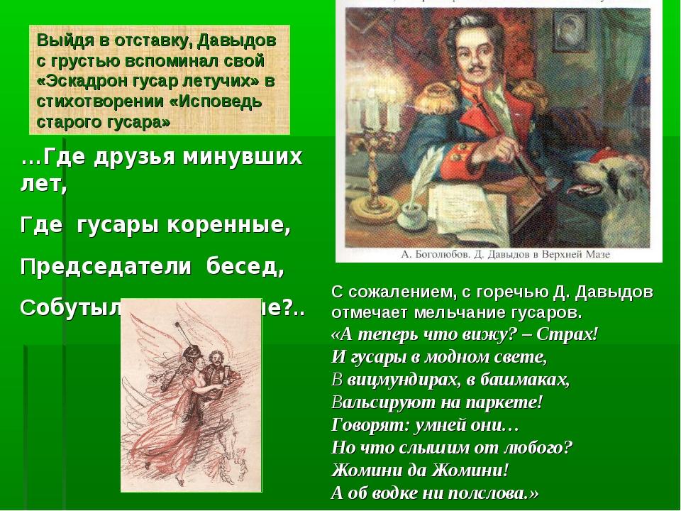 …Где друзья минувших лет, Где гусары коренные, Председатели бесед, Собутыльни...