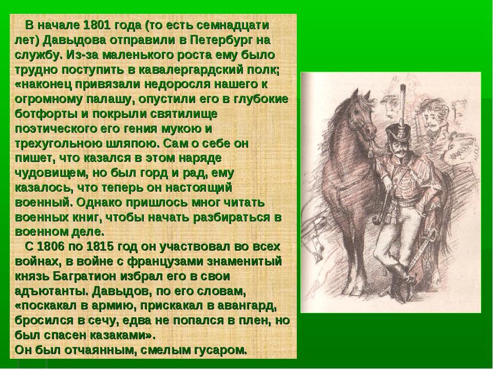 В начале 1801 года (то есть семнадцати лет) Давыдова отправили в Петербург н...