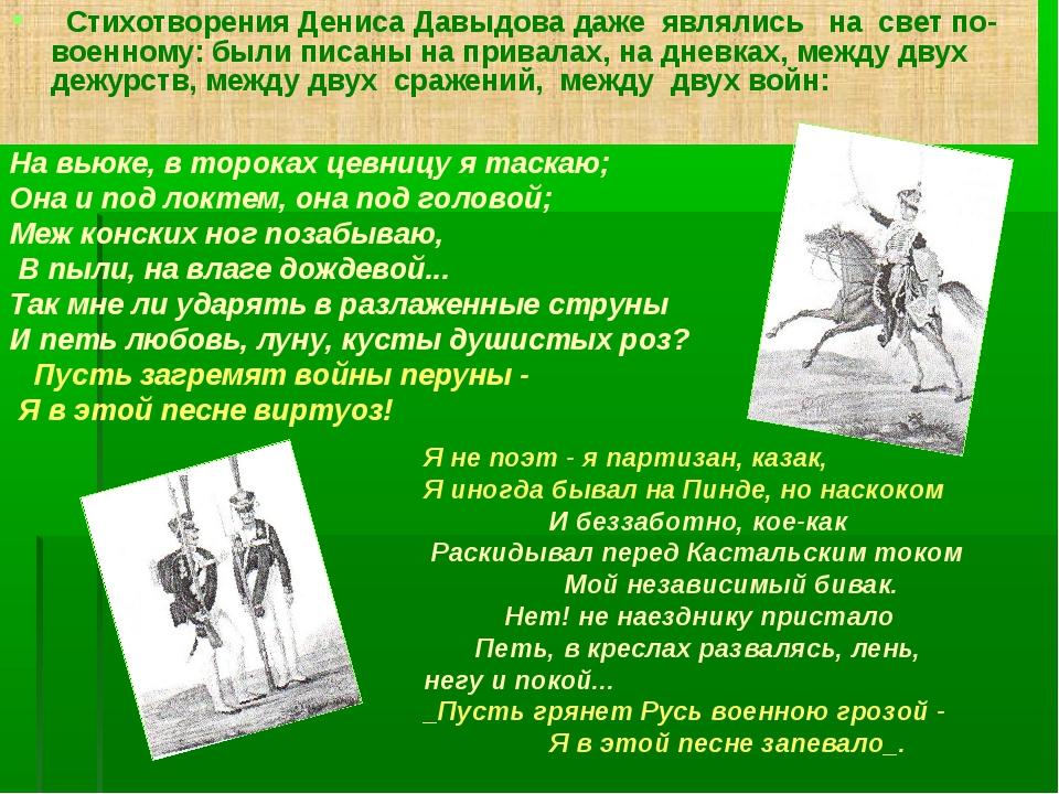 Стихотворения Дениса Давыдова даже являлись на свет по-военному: были писаны...