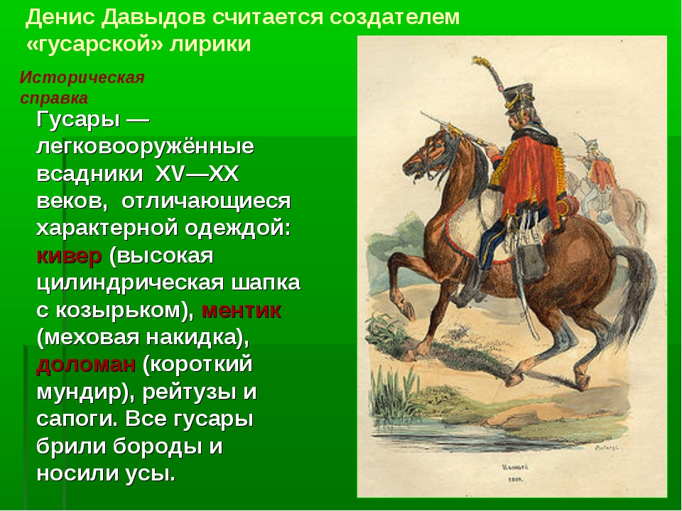 Денис Давыдов считается создателем «гусарской» лирики Гусары — легковооружённ...
