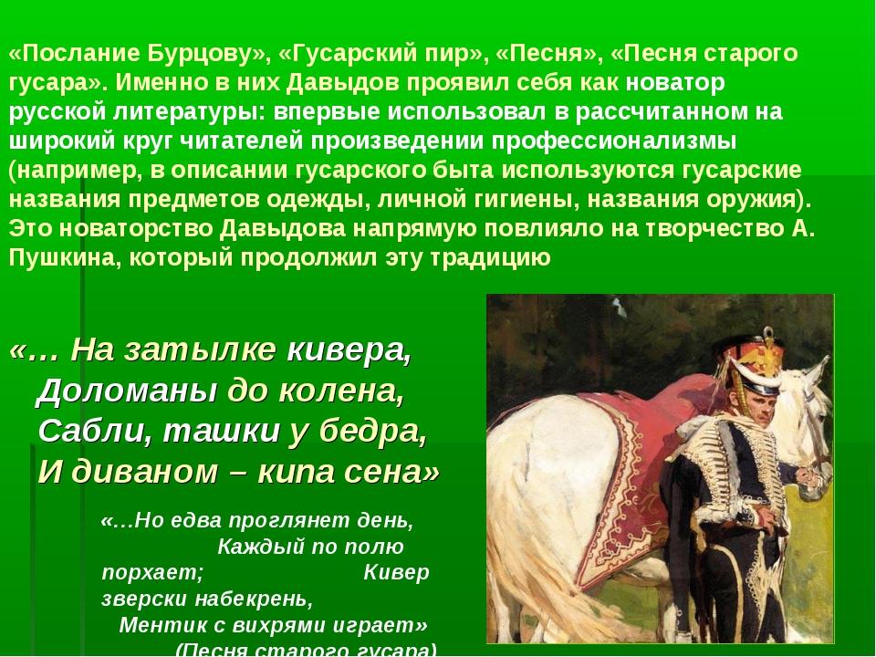 «Послание Бурцову», «Гусарский пир», «Песня», «Песня старого гусара». Именно...