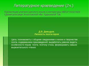 Презентация учителя русского языка и литературы МБОУ СОШ №10 г.Димитровграда