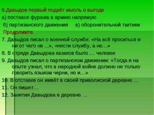 6.Давыдов первый подаёт мысль о выгоде а) поставок фуража в армию напрямую б)